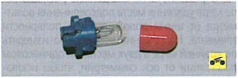 Замена контрольных ламп и ламп подсветки комбинации приборов  Замена контрольных ламп и ламп подсветки комбинации приборов